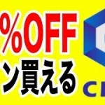 【暗号通貨】CIEX取引所 サポート ciexコイン CSpay端末決済 日本 support
