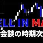 【FX】意識される「SELL IN MAY」鍵を握るのは米中首脳会談の時期か?(2019年4月9日)