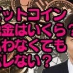 【小手川征也】ビットコインの税金の話。いくら?バレる?【お金を学ぼう!】