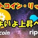 来るぞ!ビットコイン・リップルいよいよ上昇局面に!!