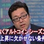 「まもなくアルトコインシーズン到来」トム・リー氏が語る価格上昇に欠かせない条件とは【仮想通貨】