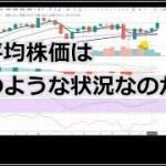 今日はビットコインデー-日経平均株価は今どのような状態なのか解説