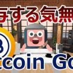日本の仮想通貨取引所はビットコインゴールドを付与する気無しなの?