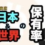 【暗号資産】ビットコインの認知度は拡がるなかで日本と世界の仮想通貨保有率を調べてみた!! |アップデート仮想通貨大学