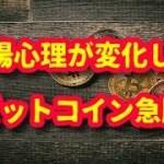 「市場心理が変化した」 ビットコイン急騰