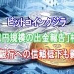 ビットコインクジラ「数億円規模の出金報告」相次ぐ|中央銀行への信頼低下も影響か【仮想通貨】
