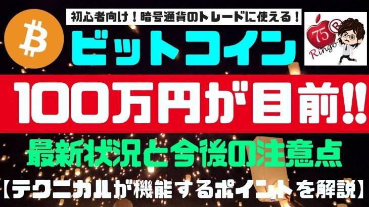 【暗号通貨】ビットコイン100万円が目前!! 先読み「重要ファンダ」にも注目!! 仮想通貨