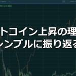 ビットコイン上昇の理由をシンプルに振り返る(2019年5月12日)~トレーディングカレッジ公開イントロ