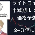 ライトコイン【2019年5月からの価格予想】半減期までに3倍以上!?