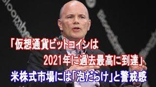 「仮想通貨ビットコインは2021年に過去最高に到達」米著名投資家が予想|米株式市場には「泡だらけ」と警戒感