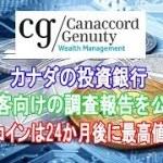 カナダの投資銀行 顧客向けの調査報告を公開「ビットコインは24か月後に最高値に戻る」【仮想通貨】