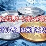 「ビットコインが世界マーケットシェア5%を占める」25万ドル予測の米著名投資家【仮想通貨】