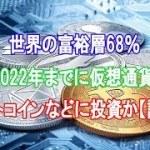 世界の富裕層68% 2022年までに仮想通貨ビットコインなどに投資か【調査】