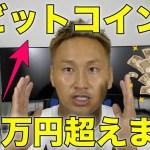 ビットコイン70万円超えるか?XRPも期待!