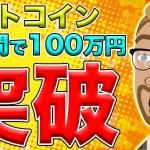 【仮想通貨】ビットコイン(BTC)1週間以内に100万円に到達