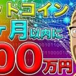 【仮想通貨】ビットコイン(BTC)1ヶ月以内に100万円に到達する可能性