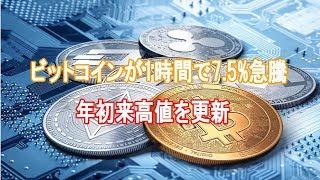 ビットコイン(BTCが1時間で7 5%急騰、年初来高値を更新【仮想通貨】