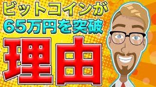 【仮想通貨】ビットコイン(BTC)65万円を突破した理由