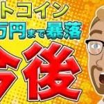 【仮想通貨】ビットコイン(BTC)77万円まで暴落して今後はどうなるのか
