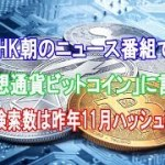 NHK朝のニュース番組で「仮想通貨ビットコイン」に言及、Google検索数は昨年11月ハッシュ戦争超え