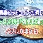 仮想通貨ビットコインの週足RSIが1年4ヶ月ぶりに「強気相場」を示唆、バブル崩壊後初