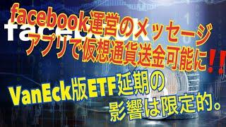 仮想通貨:VanEck社のETF延期の影響は限定的。フェイスブック運営のメッセージAppでビットコイン等が送金可能に!【暗号資産】