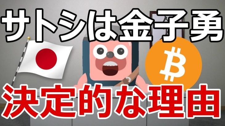 Winny開発者の金子勇がサトシナカモトである決定的な理由。ビットコインを生み出したのは日本人