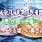 日本政府、景気一致指数を「悪化」に下方修正 ビットコイン市場への資金流入も【仮想通貨】