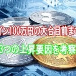 ビットコイン100万円の大台目前まで急回復、3つの上昇要因を考察【仮想通貨・暗号資産】