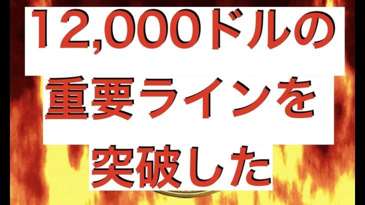ビットコインが150万円の高値をつけて大きく反落!たかっさんの暗号資産ライフ