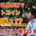 【仮想通貨】米中貿易摩擦でビットコイン爆買い!?モナコイン上場で3倍へ!