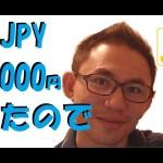 第336回 ビットコイン 90万1000円を抜いたことにより上昇開始!
