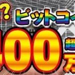 え!?ビットコインが400万円!?【仮想通貨】