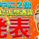 【仮想通貨】7月に2〜10倍爆上げが見込める仮想通貨