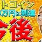 【仮想通貨】ビットコイン(BTC)100万円を突破して今後