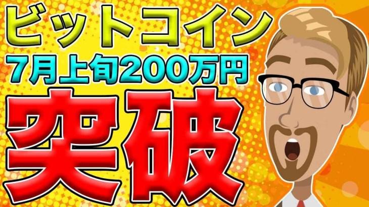 【仮想通貨】ビットコイン(BTC)1週間以内に200万円まで上昇する可能性