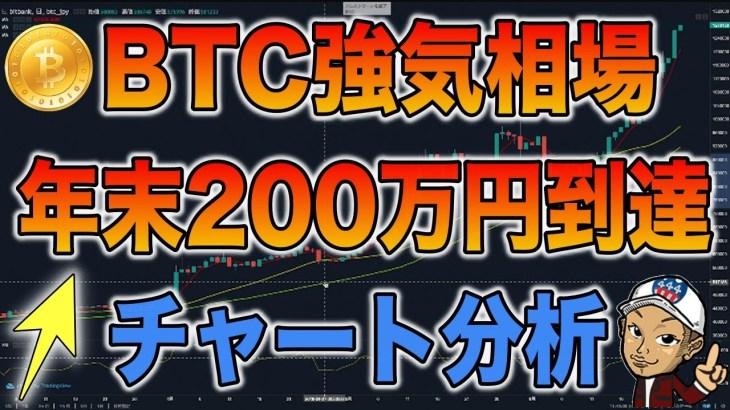 【BTCチャート分析】年末200万円可能性あり!