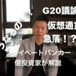 G20議論で仮想通貨急落!?ビットコイン急落の真相と今後はどうなる??