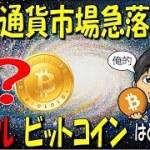 急落の仮想通貨市場。ビットコインやリップルはどうなる?