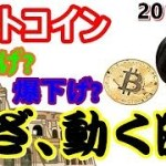 【ビットコイン大きく動く時】直近の爆上げ、爆下げに注意!