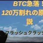 仮想通貨ビットコイン急落!120万円割れの原因を解説