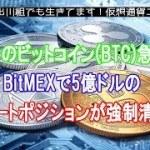 26日のビットコインBTC急騰時、BitMEXで5億ドルのショートポジションが強制清算に【仮想通貨・暗号資産】