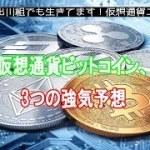 仮想通貨ビットコイン、3つの強気予想【仮想通貨・暗号資産】