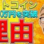 【仮想通貨】ビットコイン(BTC)140万円を突破した理由