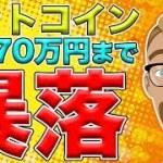 【仮想通貨】ビットコイン(BTC)8月に70万円まで暴落する可能性