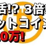 【復活!?】ビットコイン半年で3倍に!?この現象は!?