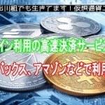 ビットコイン利用の高速決済サービスが発表 スターバックス、アマゾンなどで利用可能に【仮想通貨・暗号資産】