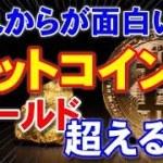 【仮想通貨】ビットコインが金(ゴールド)を超える!!! 仮想通貨はこれからが面白い!!!