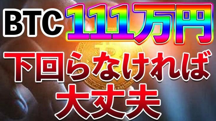【仮想通貨】急下落!! ビットコインは111万円を下回らなければ大丈夫です!!