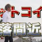 【仮想通貨】ビットコイン130万円突破!ただ、暴落も間近・・・?【暗号通貨】